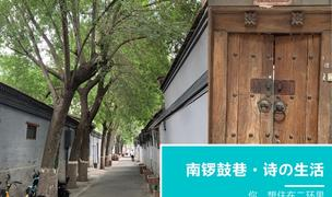 Beijing-Dongcheng-Line2&Line5,Long & Short Term,Single Apartment