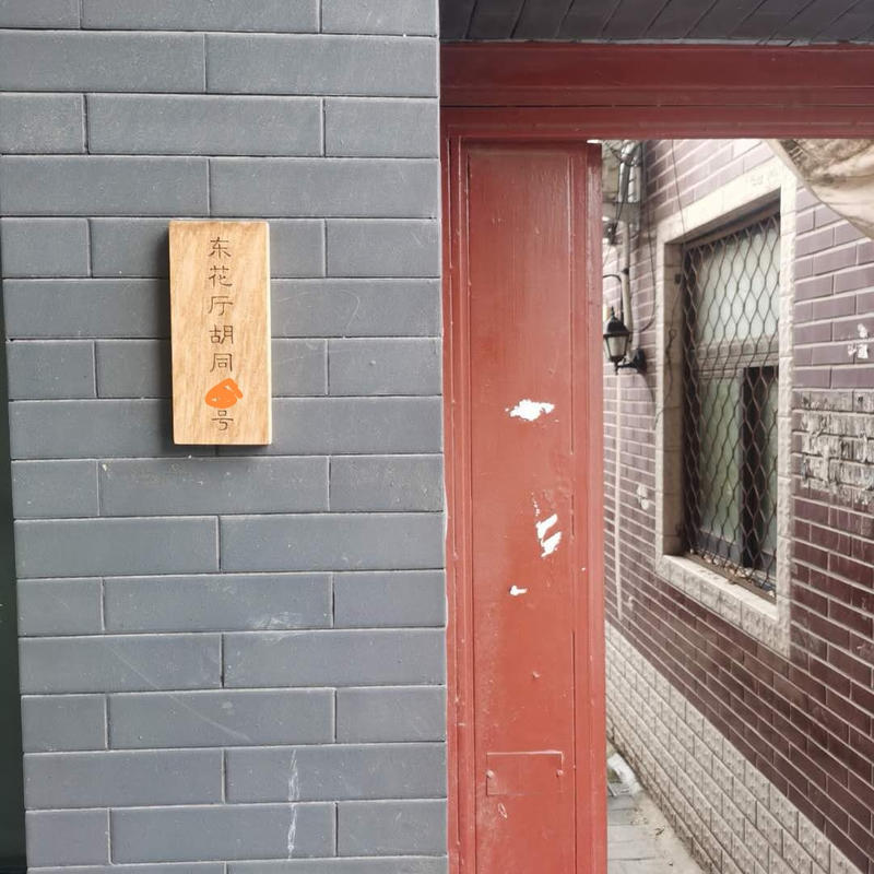 Beijing-Dongcheng-🏠,小独院,hutong,Long & Short Term,LGBTQ Friendly