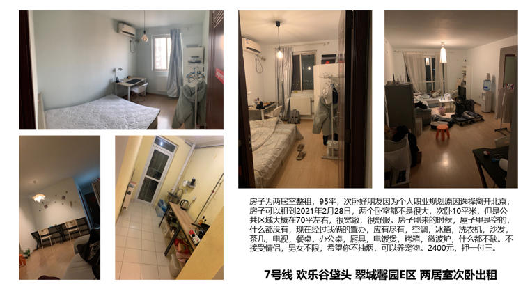 Beijing-Chaoyang-不考虑情侣,Shared Apartment,Pet Friendly,Seeking Flatmate,👯‍♀️