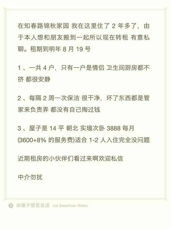 Beijing-Haidian-Zhongguancun,Replacement,Long & Short Term