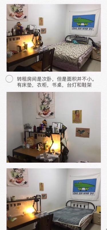 Beijing-Chaoyang-Batong line,Short Term,Sublet