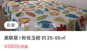 Beijing-Chaoyang-👯♀️,Long & Short Term,Replacement,Shared Apartment