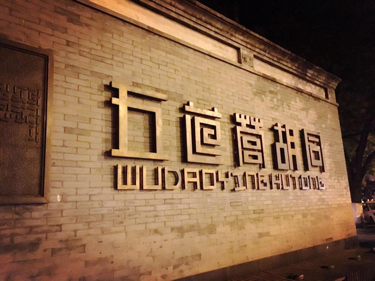 Beijing-Dongcheng-五道营胡同,随时可入住,Terrace露台花园,Hutong,Includes all fees,Single Apartment,LGBT Friendly 🏳️‍🌈,Pet Friendly,👯‍♀️,🏠
