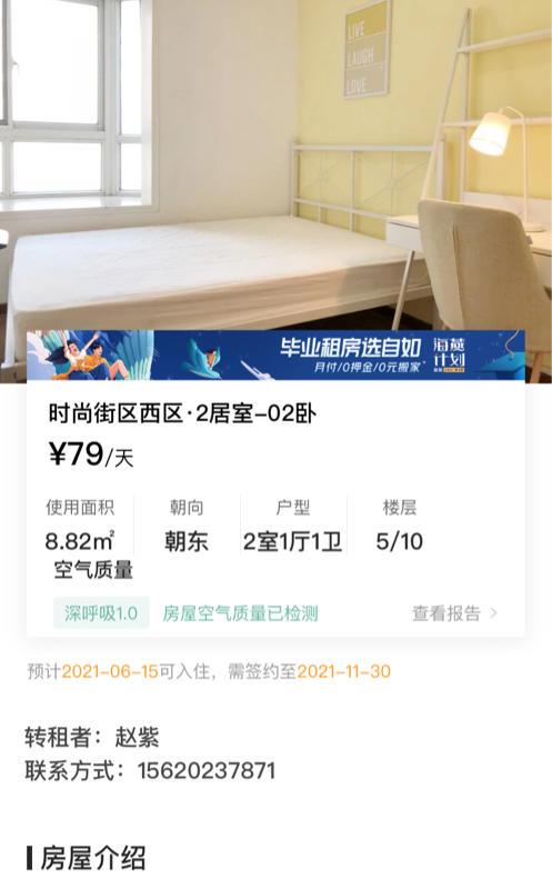 Beijing-Tongzhou-Short Term,Sublet,Replacement,Shared Apartment,Long & Short Term,Seeking Flatmate
