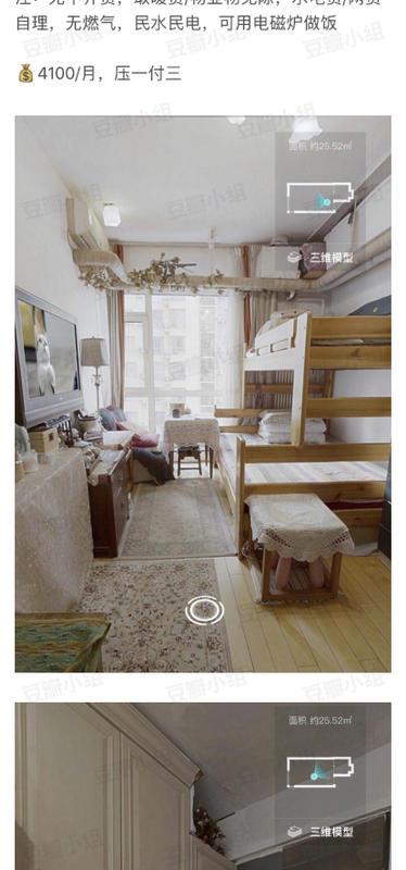 Beijing-Xicheng-Line 7,Long & Short Term,Single Apartment