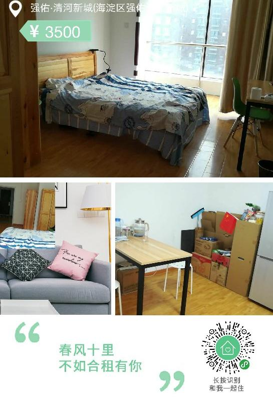 Beijing-Haidian-Shared Apartment,LGBT Friendly 🏳️‍🌈,Long & Short Term,Seeking Flatmate
