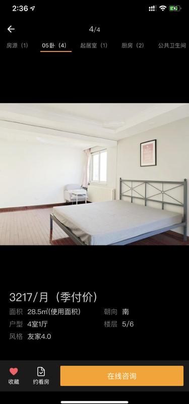 Beijing-Chaoyang-Line 6,Seeking Flatmate,Sublet,Shared Apartment,👯♀️