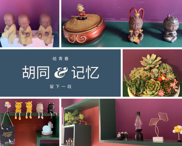 Beijing-Dongcheng-三卫三淋浴,小院儿,南锣鼓巷,长租,Seeking Flatmate