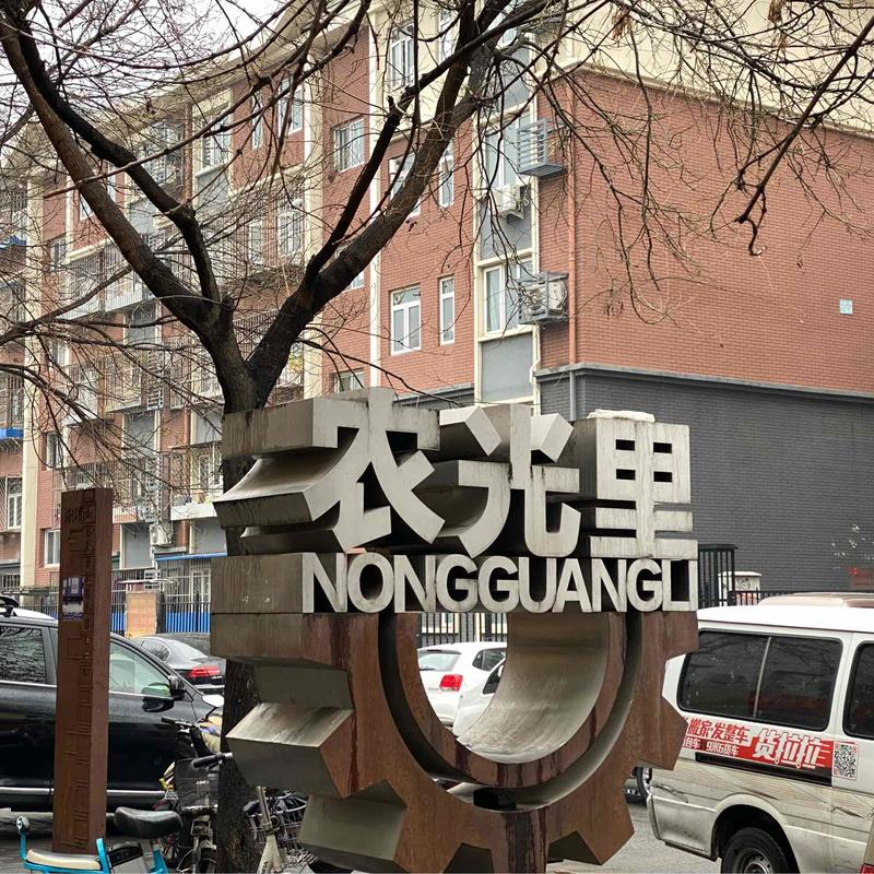 Beijing-Chaoyang-Seeking Flatmate,Sublet,Shared Apartment,LGBT Friendly 🏳️‍🌈,Pet Friendly