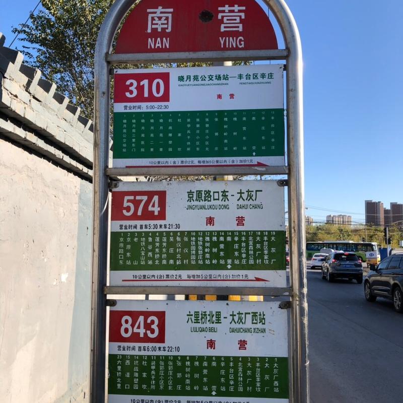 Beijing-Fengtai-👯♀️,Shared Apartment,Seeking Flatmate,Long & Short Term