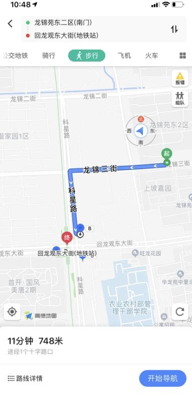 Beijing-Changping-Seeking Flatmate,Sublet,Pet Friendly,Shared Apartment,👯‍♀️
