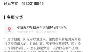 Beijing-Haidian-Short Term,Seeking Flatmate,Shared Apartment